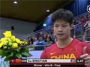当地时间3日,苏炳添以6秒47的成绩夺得