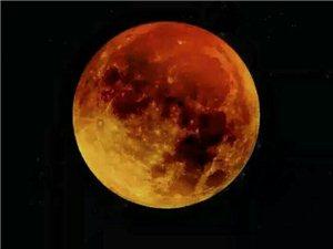 红月亮丁酉