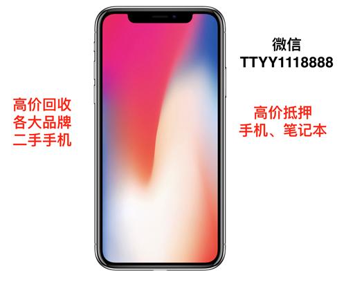 高价回收、抵押各品牌手机、平板、笔记本  同时出售二手手机 加微信TTYY1118888 电话...