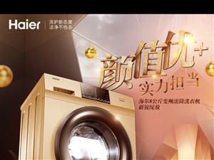 海尔滚筒洗衣机。买房子送的。全新,要的联系,价格可以商量