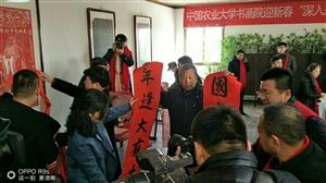 中国农业书画院来固安现场笔会送春联
