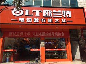 欧兰特高端智能电动晾衣机 咸丰专卖店