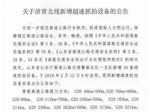 温馨提示:济青北线新增18套超速抓拍设备