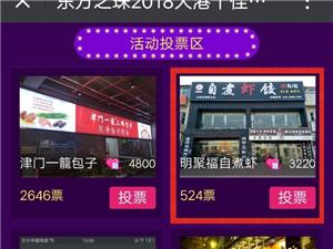 大港十佳美食餐厅评选第四天