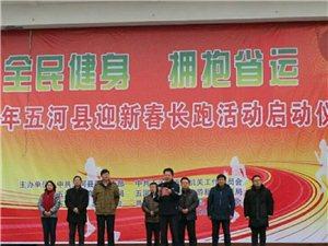 美高梅注册县举办迎新春长跑活动