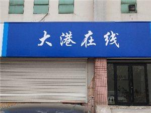 东方之珠2018大港十佳人气餐厅评选结果