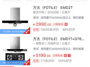 全新没开封:方太 CXW-200-EMD3 卖2000元。全新海尔家用zw1202r吸尘器200元,...