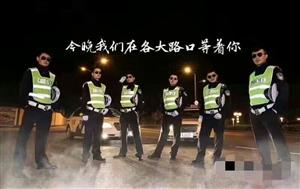 从江交警过年不打烊开车不喝酒,喝酒不