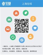 上海在线城市网~最专业,最全面的本地分类