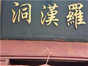 东山西水北道南佛之丰阳罗汉洞传说