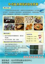 关于中式面点师初级免费培训的招生信息