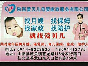 妇女同胞去爱贝儿母婴家政公司找高薪工作不