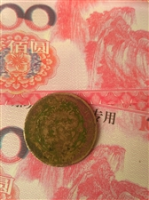鉴赏大清铜币