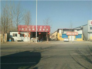宝平开发区岳家庄村头,和冶友德药厂对面。