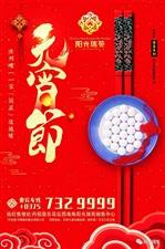 【阳光瑞苑】元宵佳节