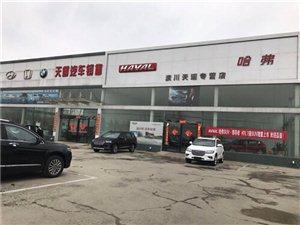 潢川哈弗汽车售后整体对外承包