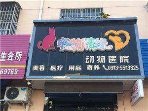 合阳县宠物情缘动物医院招聘店员一名