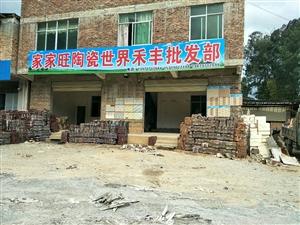 禾丰家家旺陶瓷世界批发是一家大型仓储式批发商。本批发部以质优价廉以乡镇消费的基础上。服务于大众,欢迎