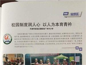 广林木小学办学特色入选天津市教委案例荟萃