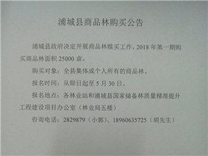浦城县林业局购买商品林