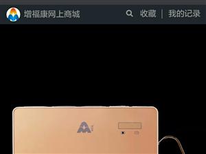北京增福康�h保集�F�N售代理高�i�x
