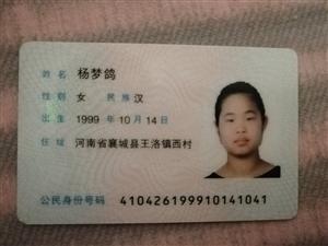 认领身份证