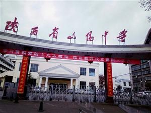 """山阳""""最高学府""""掌门人――记全国优秀教育工作者、山阳中学校长刘常明"""