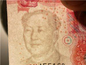 我有错版币一张,毛主席右眼闭着的,谁要
