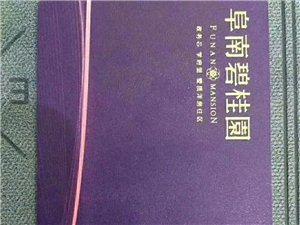 阜南碧桂园高端低密度生态住区近期认筹了