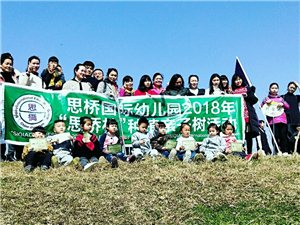 """思桥国际幼儿园举办""""思桥林""""种植亲子树活动"""