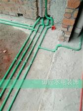 精品水电装修,给你一个温馨的家!