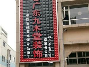 爆料!!!广东九木堂装饰公司入住南溪了!