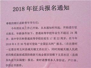 美高梅注册县城关镇2018年征兵报名通知