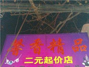 馨香精品�稍�起�r店:13455388467
