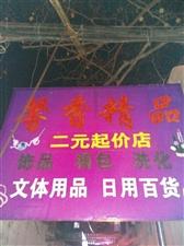 馨香精品两元起价店:13455388467