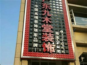??广东九木堂装饰南溪区分公司火了???