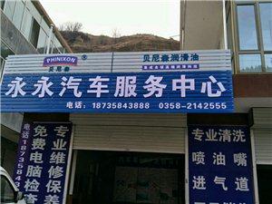 永永汽车服务中心