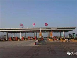 汉中油菜花节交通管制通告