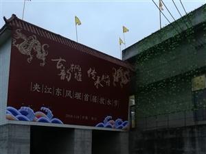 明天夹江东风堰首届放水节,地址:东风堰新桥电站