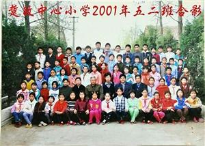 踅孜中心小学,2001年,五二班合影,看看有没有你们认识的