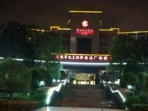 �A地王朝大酒店