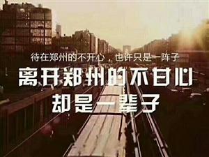 郑州市区!地铁口7号线站口!!5万定房!自住!投资理财!电话15036081167