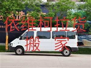 郑州搬家拉货,长短途货运