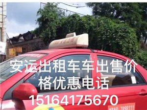 义县安运出租车急售