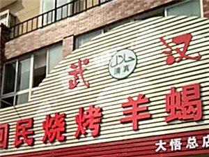 武汉回民烧烤羊蝎子