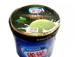本人因店铺转出去了,做冷饮冰淇淋的,之前进的太多了,现出售 进价135现95出售(都是雀巢冰淇淋大桶...