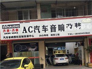廣漢AC汽車音響改