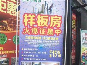 重慶市喬木裝飾設計有限公司