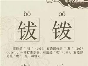 """中国汉字博大精深,汉字里的""""双胞胎"""",你能分辨出来吗?汩和汨、汆和氽、�o和�}、祗和�、�m和麈、�缀秃�"""