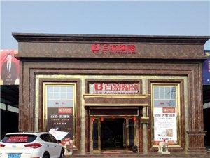 东台喻氏家居广场因业务需要,面向全市招聘销售精英,设计师,拥有展厅面积高达3000余平方,仓库面积高